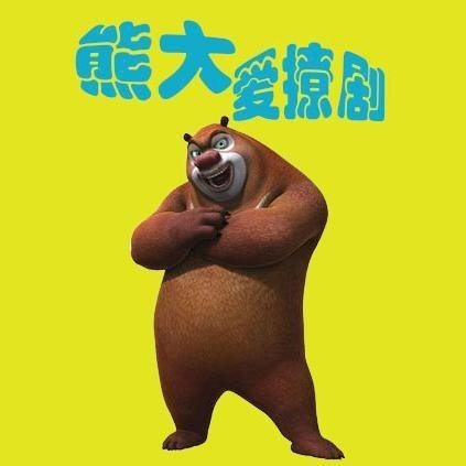 熊大爱撩剧