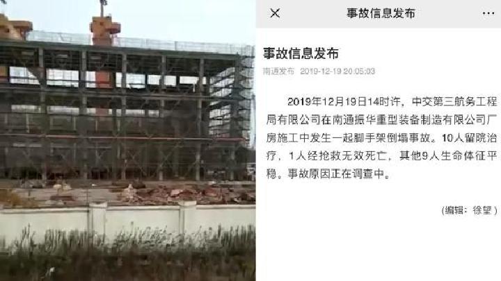 南通一施工厂房脚手架倒塌,1死9伤