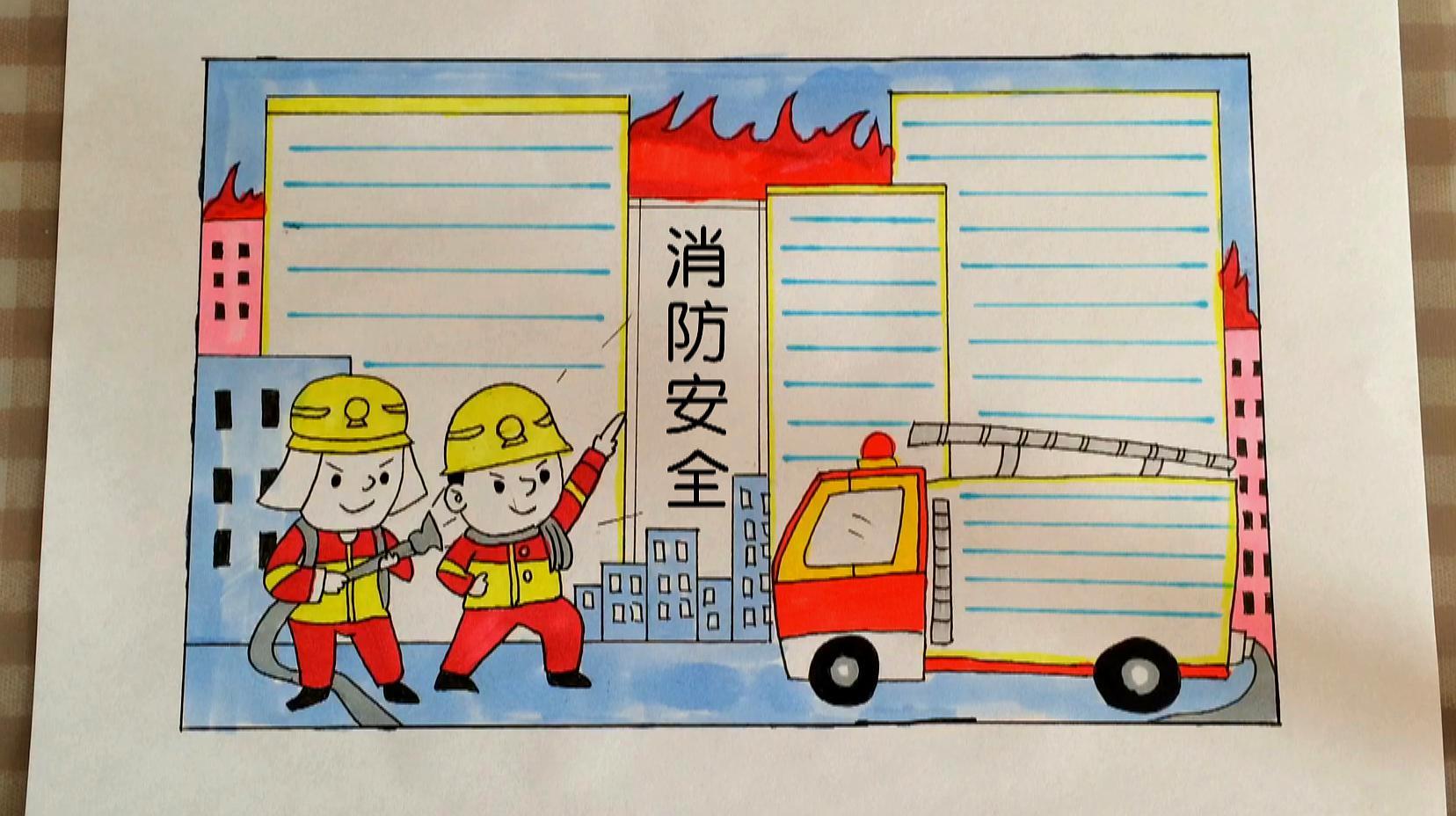 消防安全手抄报有哪些