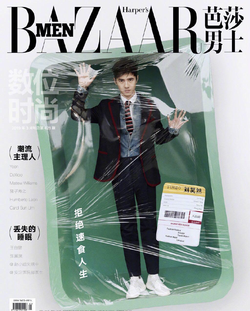 刘昊然芭莎男士封面,餐盒设计诱惑力满满却疑似抄袭?