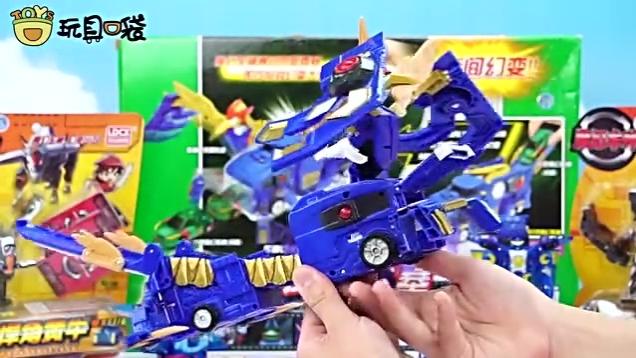 魔幻车神之凤凰要塞 玩具口袋
