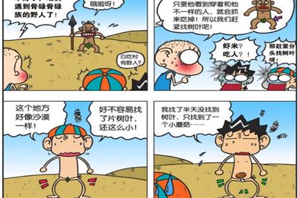 """搞笑漫画:白吃村""""鱼鞋""""科技感十足!呆头""""仙人掌""""短裤吓野人"""