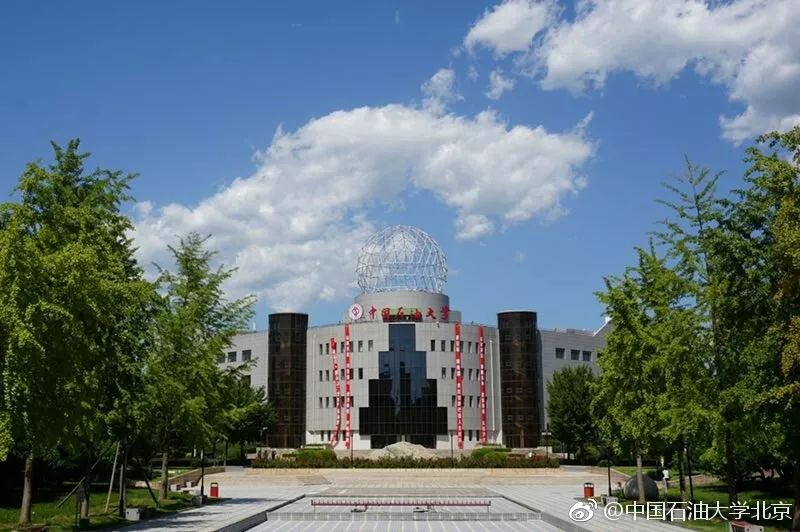 中国石油大学:北京校区就业率94%,年薪7.9万元;华东校区5.8万