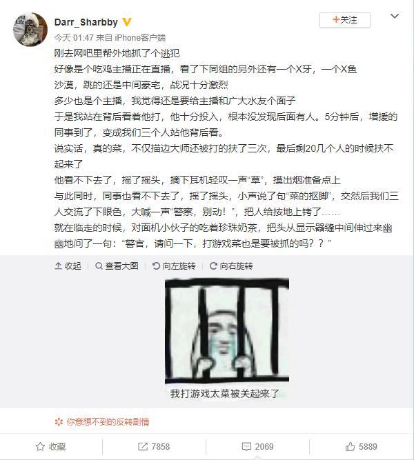 绝地求生:警察站逃犯背后观战 因水平太菜看不下去被当场逮捕