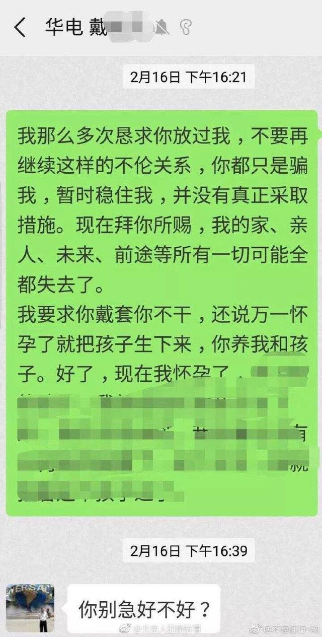 网传华北电力大学一院长涉嫌性侵 华北电力大学回应:免去院长职务