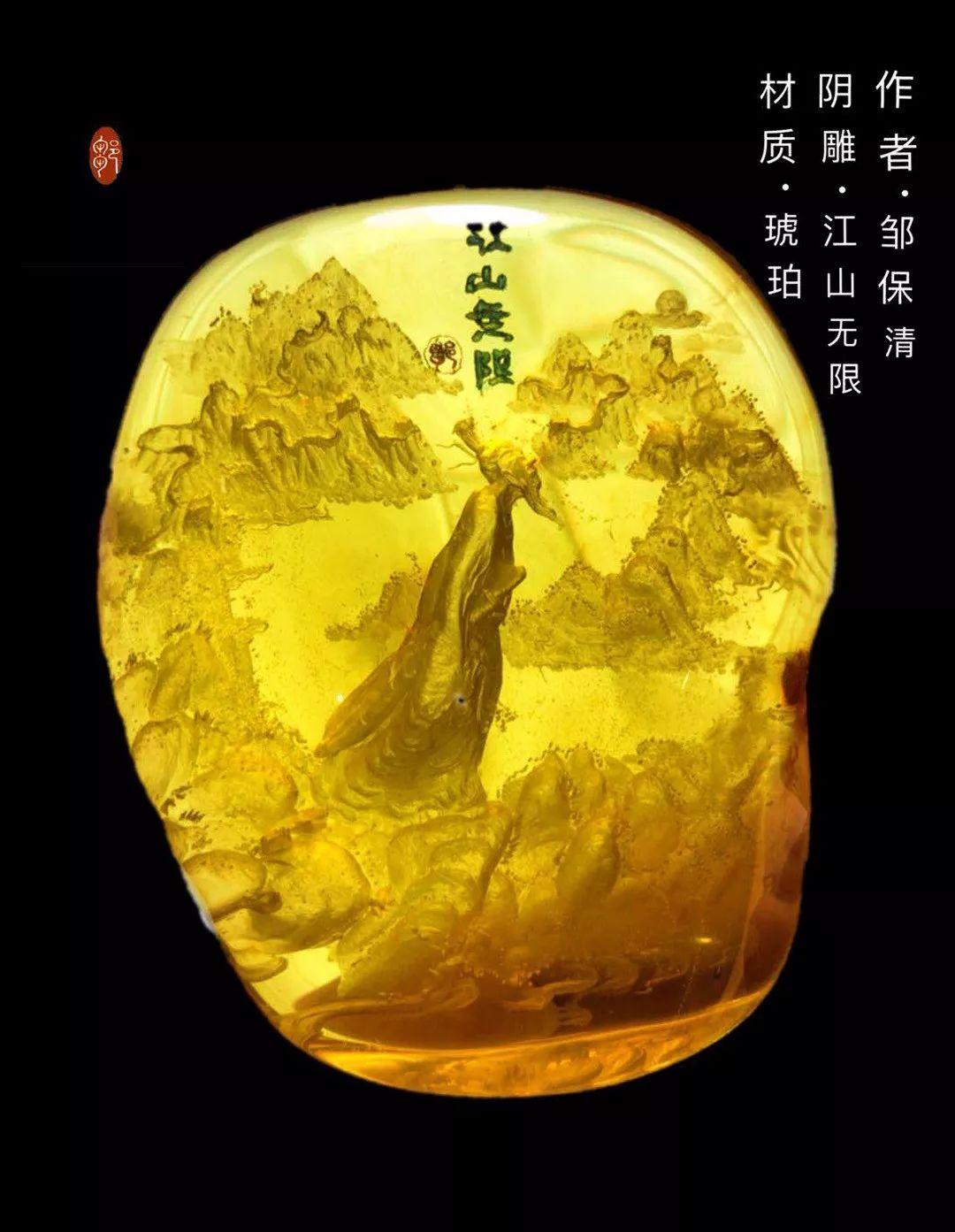 《江山无限》琥珀雕刻大师-邹保清作品