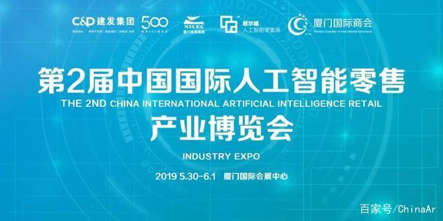 AI独角兽—云知声重磅亮相第2届中国国际人工智能零售产业博览会 ar娱乐_打造AR产业周边娱乐信息项目 第1张