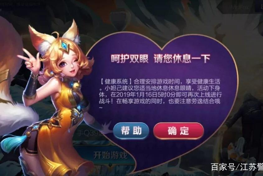 """为解除""""王者荣耀""""防沉迷限制被骗1.9万余元你家孩子可能也在玩"""