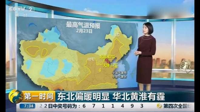 天气预报:23-25日,东北偏暖明显,华北黄淮有霾,注意防范