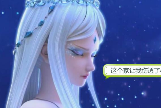 叶罗丽小剧场:冰公主离家出走,水王子漠不关心,颜爵暴揍大舅子