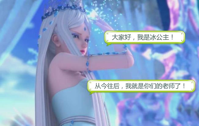 叶罗丽小剧场:冰公主成为老师,一道数学题,难倒所有同学!