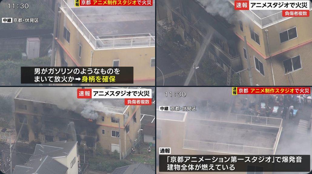 京都动画疑遭蓄意放火,至少38人受伤多人死亡 京都动画 ACG资讯 第3张
