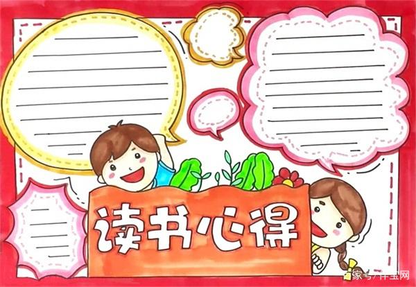小学生课外阅读手抄报图片模板大全,不可多得的读书手抄报模板!