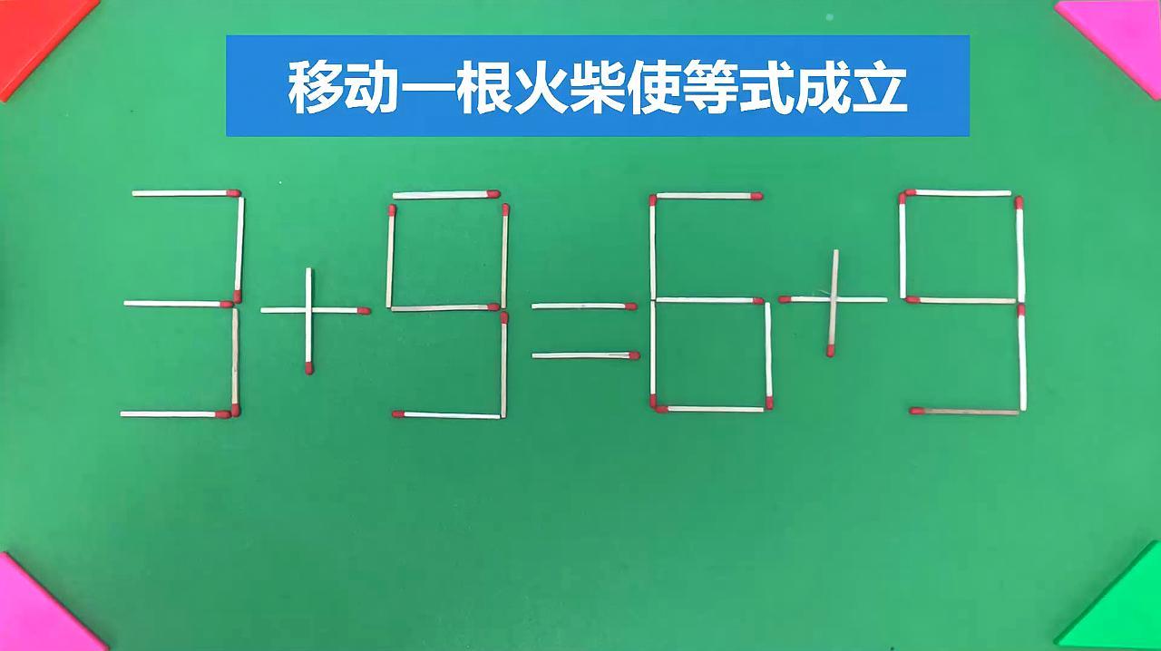 火柴益智题:太聪明了,如何移动一根火柴使等式成立?学霸来解答