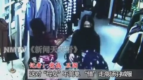 在商场里偷走羽绒服的这对呼市母女俩,你们被拍了!