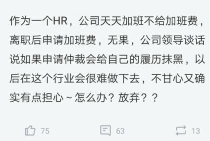 公司天天加班却不给加班费,员工离职想仲裁,结果被领导说蒙了