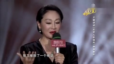 """王姬谈拍摄《北京人在纽约》被冯小刚放了鸽子""""没看剧本直接开演"""