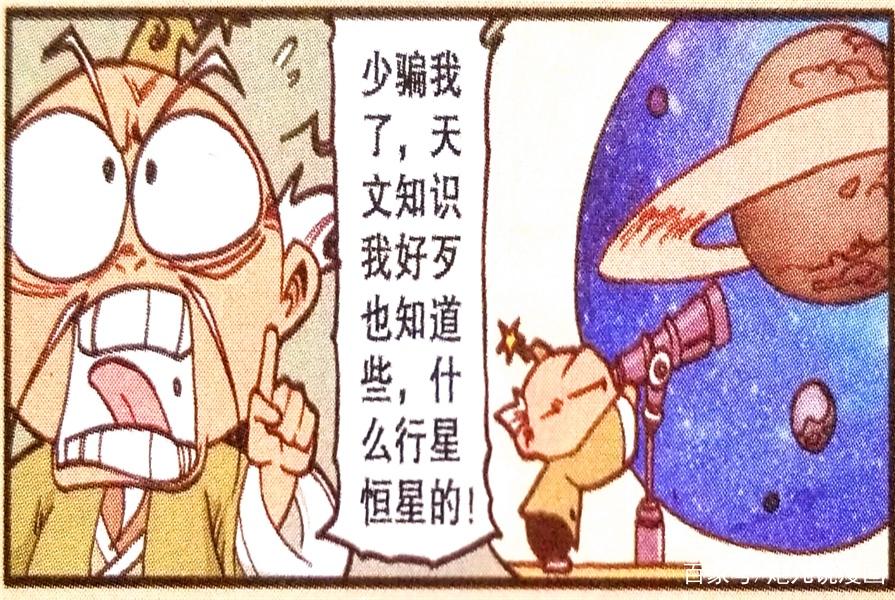 """大话降龙:太白""""上古星神""""变天宫老大?流星神:我也想低调!"""