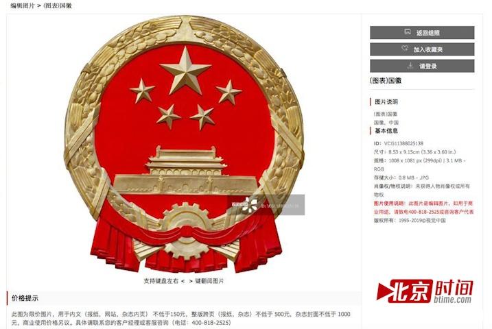 团中央:国旗国徽也是你家版权?视觉中国道歉