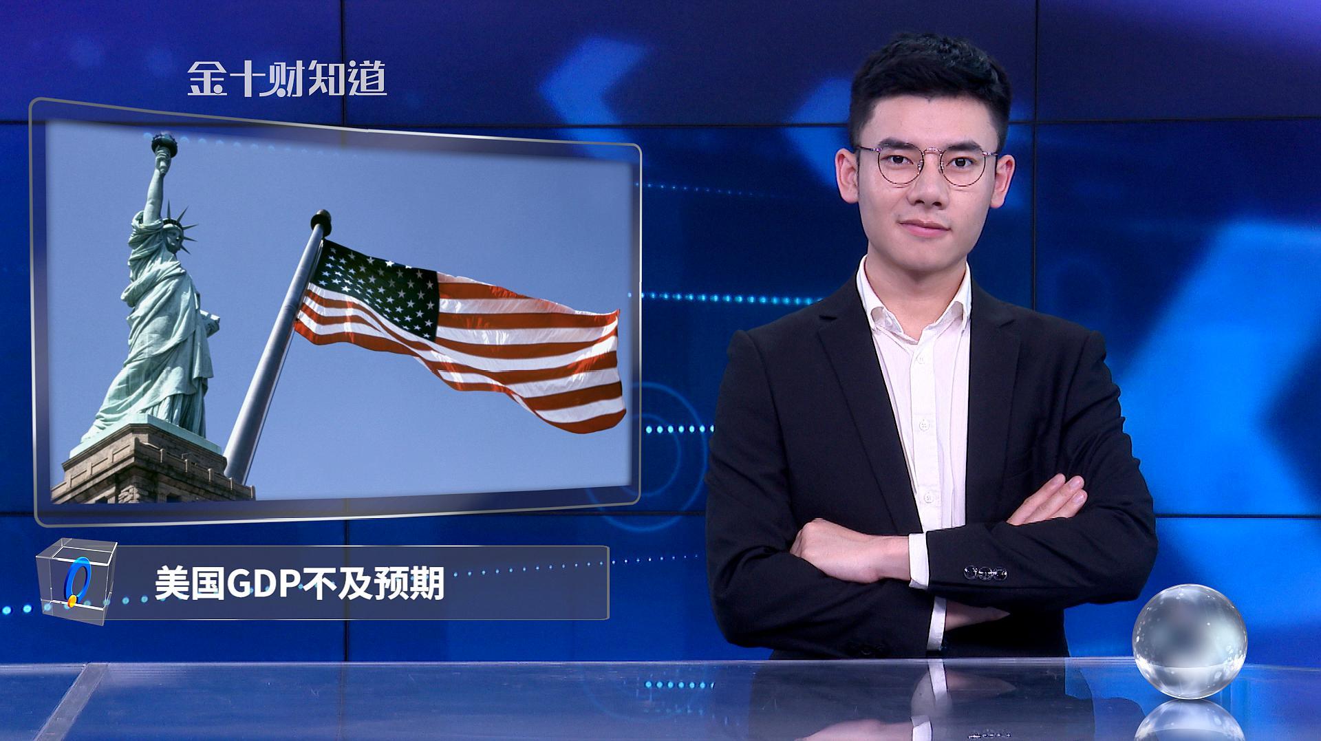 与中国差距越来越小?刚刚!美国公布最新GDP数据!