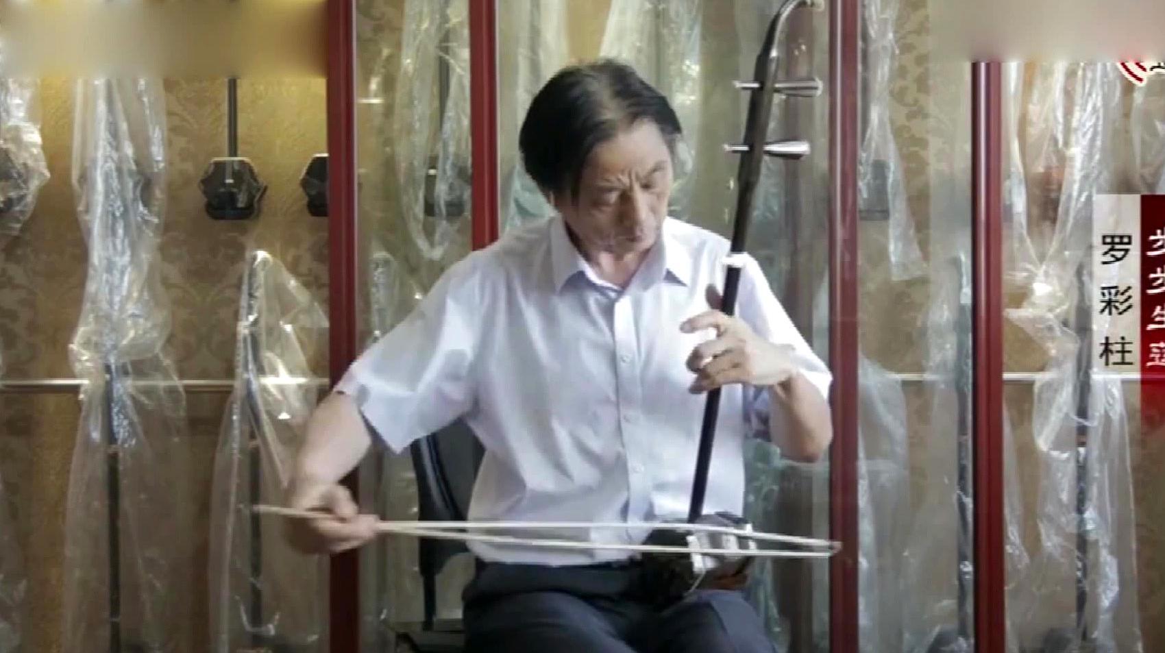 二胡《步步生莲》,这首曲子被老师拉得如痴如醉,十分精彩!图片