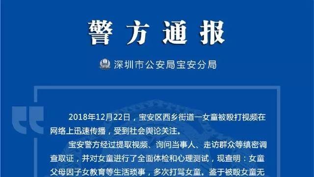 """""""深圳虐童案""""视频爆料者也被罚?网友吵起来了…警方这样说"""