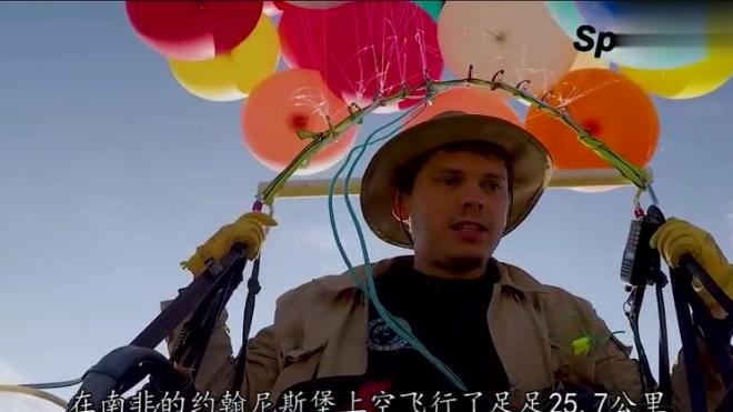 极限运动达人上演现实版《飞屋环游记》借助200个气球飞上天空