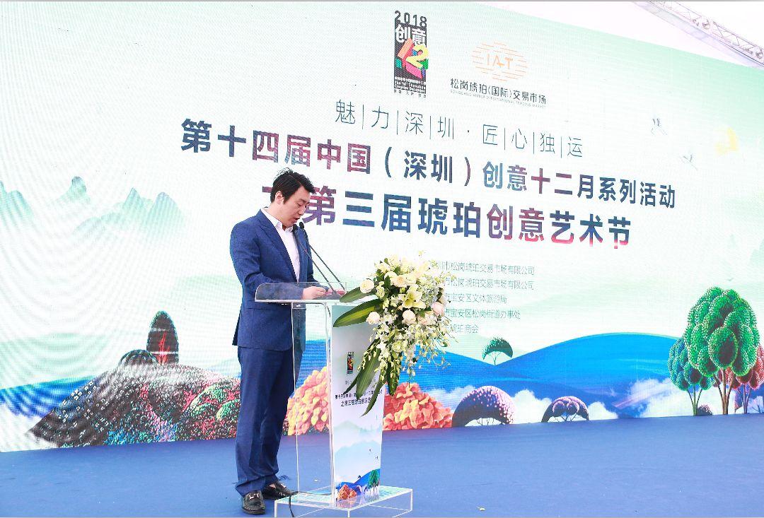 第十四届深圳创意十二月之第三届松岗琥珀创意艺术节开幕式主办方张钟龙致词
