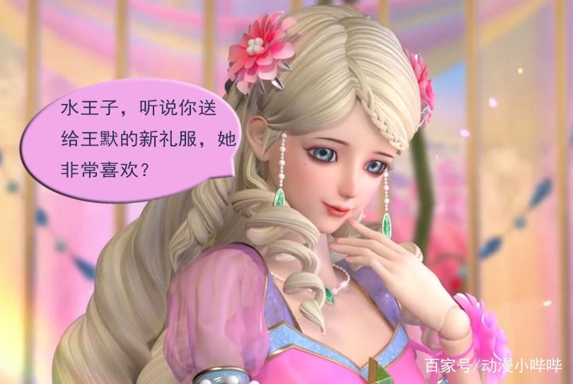 叶罗丽小剧场:灵公主赠送王默梦幻马车,竟惹得水王子醋意大发!