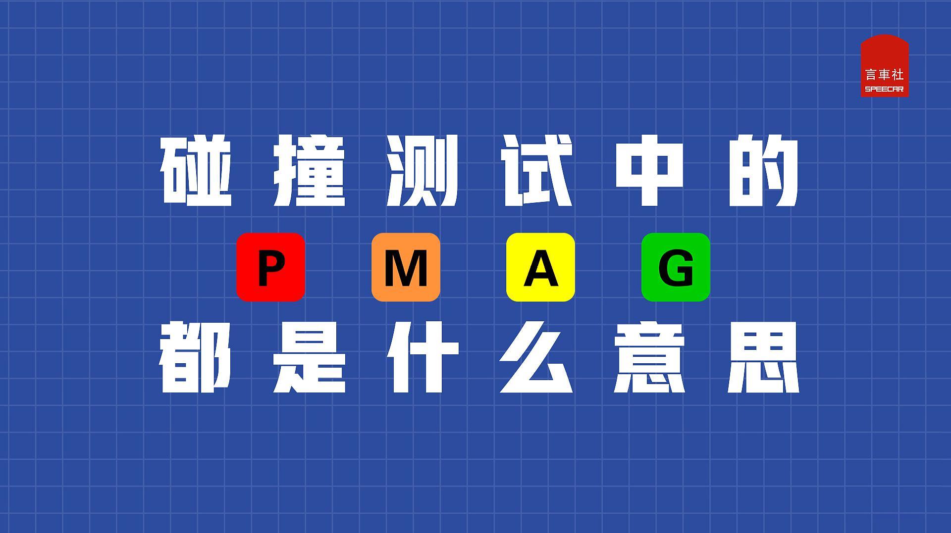 碰撞测试中的PMAG都是啥意思?