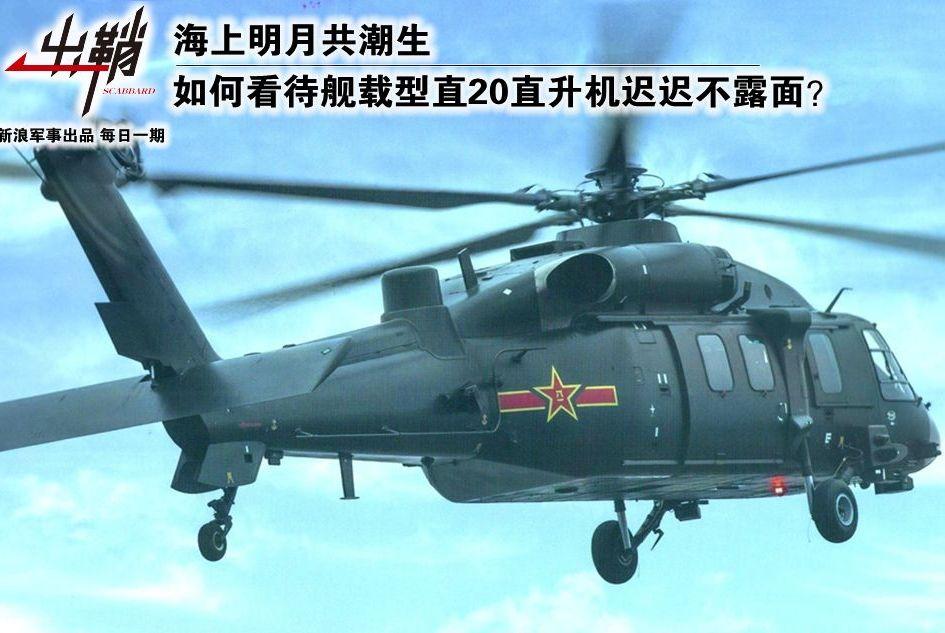 《出鞘》:如何看待舰载型直20直升机迟迟不露面?