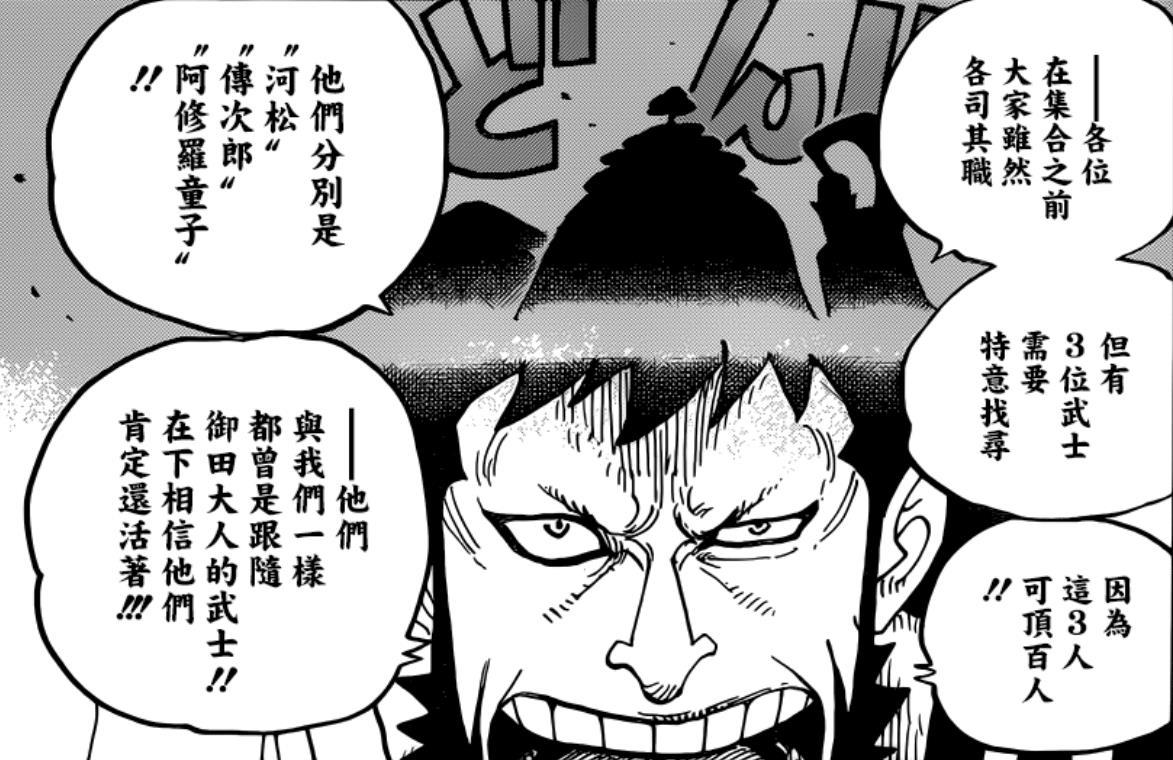 海贼王漫画第922话情报分析:酒天丸拒绝凯多邀请路飞
