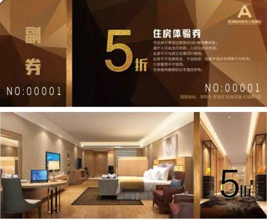 2018深圳宝安松岗琥珀购物节抽奖-琥珀主题酒店免费入驻劵