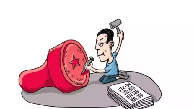人社部取消73项证明材料,国家税务总局取消15项税务证明事项