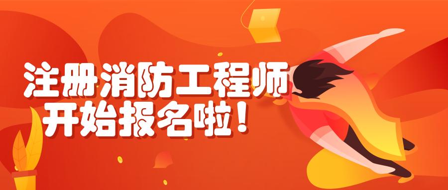 <b>北京、天津、安徽、福建、江西发布2019年注册消防工程师报名通知</b>