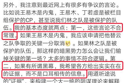 魏坤琳回应《最强大脑》王易木是内鬼,称:不合常理,没实在证据