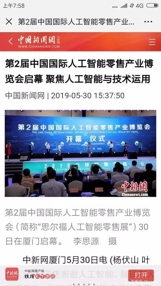 3天3万+专业观众!第2届中国国际人工智能零售展完美落幕 ar娱乐_打造AR产业周边娱乐信息项目 第19张