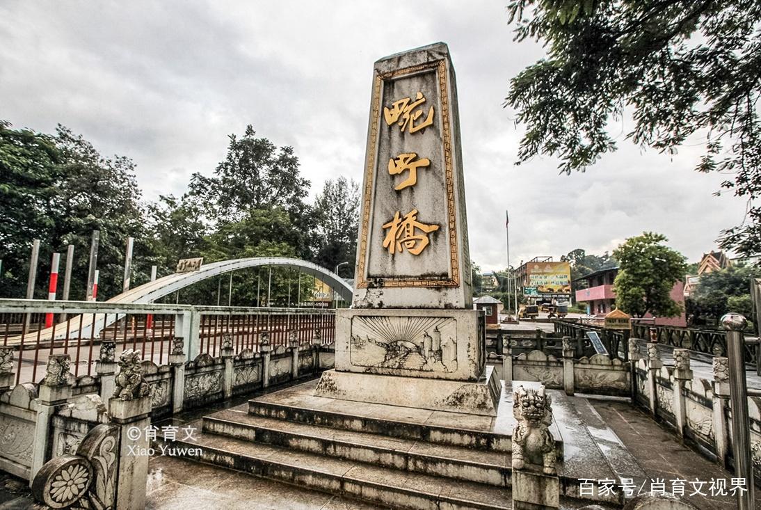 畹町是全国袖珍城市的国家级口岸,是关乎中华民族生死存亡的小镇