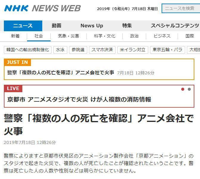 京都动画疑遭蓄意放火,至少38人受伤多人死亡 京都动画 ACG资讯 第2张