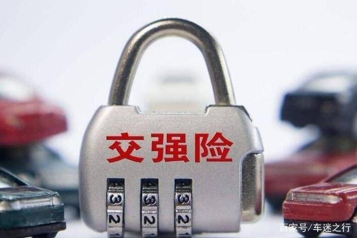 温馨提醒:交强险不再是950元了,没出险的车主们要开心了