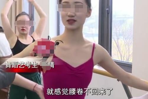 助力高考圆大学梦 舞蹈艺考生:摔裂脊椎骨也要继续练!