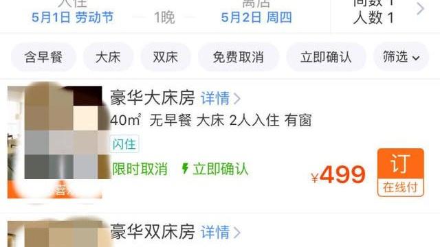 机构数据:临近五一郑州酒店预订量增长,部分酒店降价幅度超四成