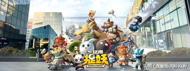 独家评:一起来捉妖和pokemon go 2款AR手游