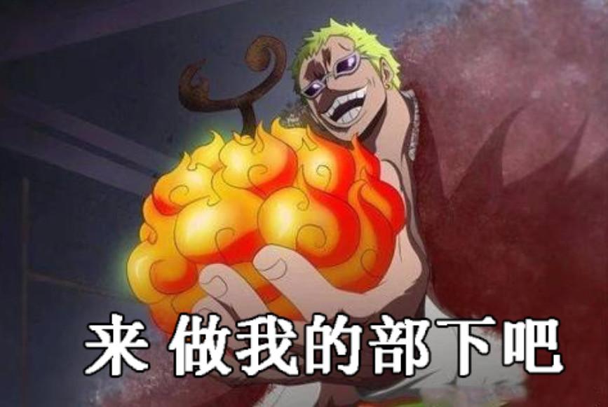海贼王:给你一颗恶魔果实吃,让你成为明哥手下,你会选哪颗?