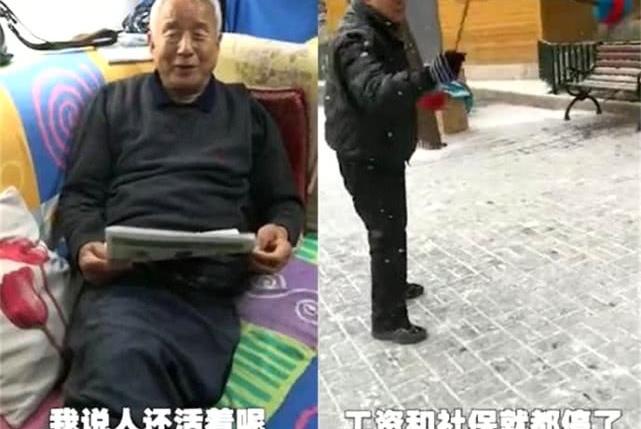 """74岁退休大爷""""被死亡"""",工资被停、社保被注销,要去证明还活着"""