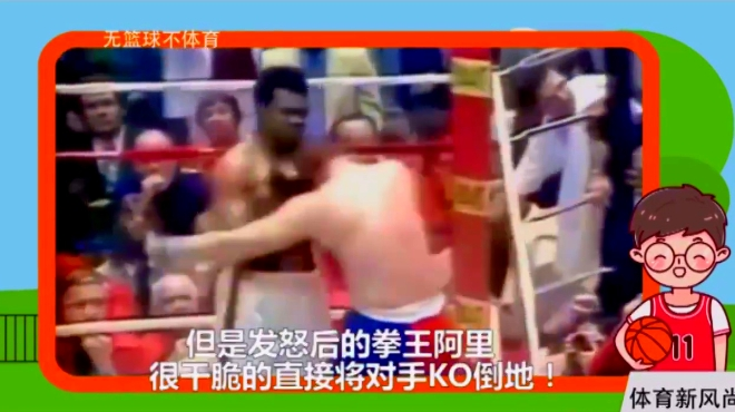 别激怒他!拳王阿里被对手击倒后,变得相当残暴!