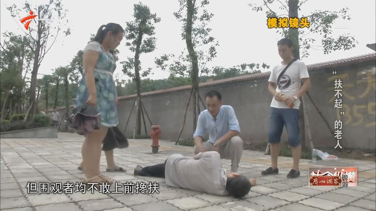 男子不顾路人反对扶起摔倒老人,暖心举动获众多网友点赞!
