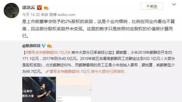 雷军百亿年薪为业内股权激励惯例 刘强东和马云呢?
