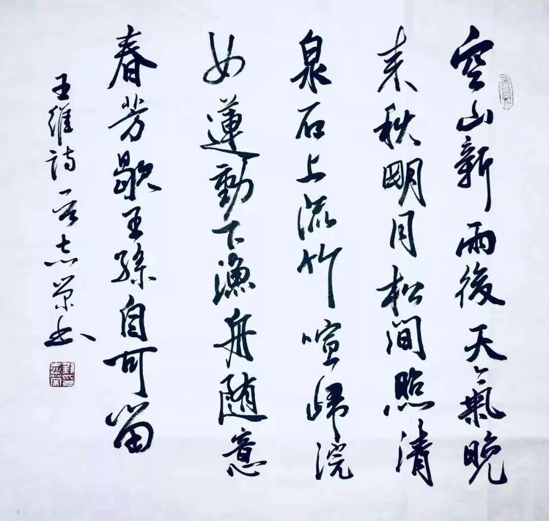 真迹名家刘志荣作品欣赏:遒劲自然,刚柔相济