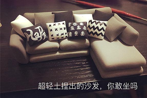 超轻土捏出的沙发,你敢坐吗?